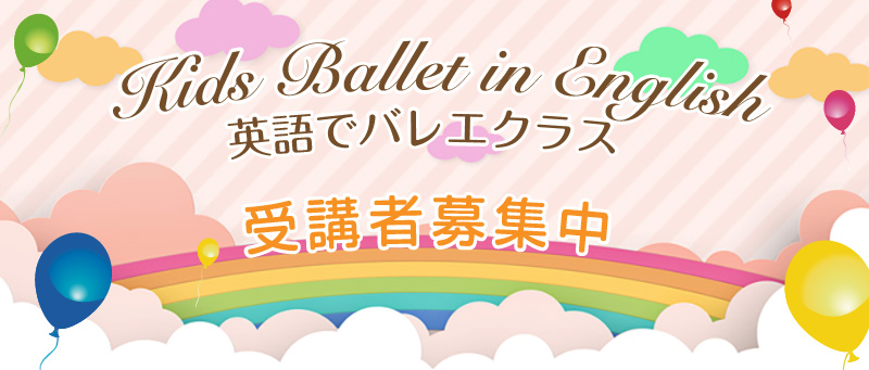 Kids Ballet in English 英語でバレエクラス 受講者募集中